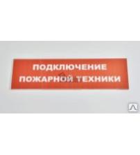 """Сфера  12-24В, уличное исполнение  """"Подключение пожарной техники"""" Оповещатель охранно-пожарный световой (табло)"""