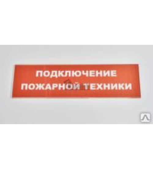 """Сфера  ЗУ, 12-30В/220В  уличное исполнение  """"Подключение пожарной техники"""" Оповещатель охранно-пожарный световой (табло)"""