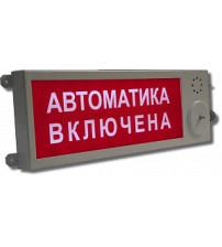 Плазма-Ехd-МК-А-С-12/24-Б  Оповещатель охранно-пожарный световой взрывозащищенный (табло)