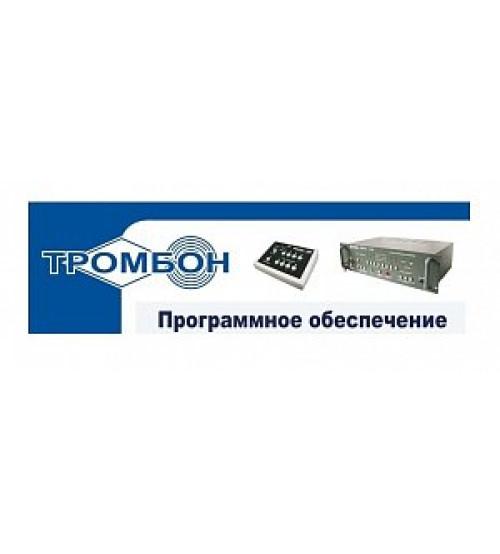 Тромбон - ПО Программное обеспечение