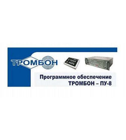 Тромбон-ПУ-М-ПО Программное обеспечение