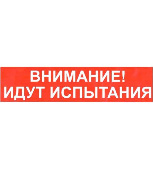 """Сфера (220В) """"ВНИМАНИЕ! ИДУТ ИСПЫТАНИЯ"""" (плоское) Оповещатель охранно-пожарный световой (табло)"""
