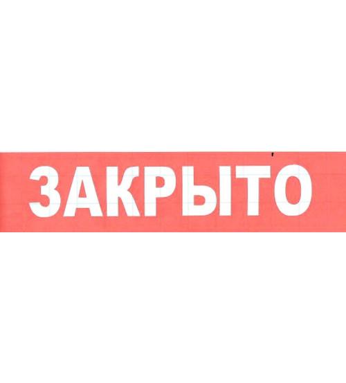 """Сфера (12В) """"ЗАКРЫТО"""" (плоское) Оповещатель охранно-пожарный световой (табло)"""