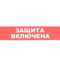 """Сфера (220В) """"Защита включена""""  (плоское) Оповещатель охранно-пожарный световой (табло)"""
